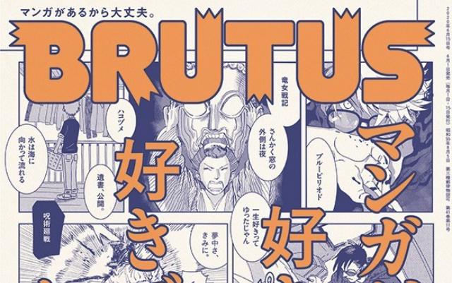 「BRUTUS」マンガ特集が発売!『海獣の子供』五十嵐大介先生が『鬼滅の刃』のファンアートを描き下ろし