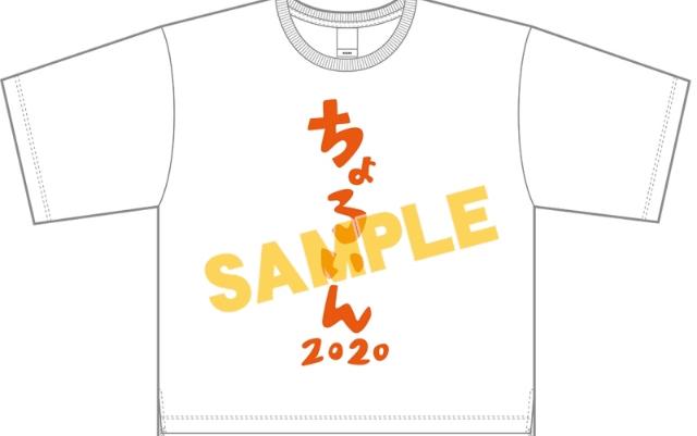 """『だかいち』""""ちょろいんTシャツ""""がまさかの商品化決定!ゆったりサイズの白&黒2色展開"""