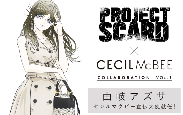 『PROJECT SCARD』キャラソン詳細発表!「CECIL McBEE」とのコラボイラストも続々公開中