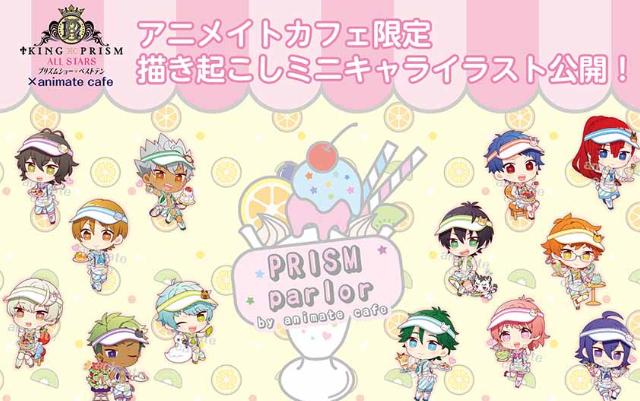 『キンプリ ベストテン』×「アニメイトカフェ」コラボ開催決定!描き起こしミニキャライラストも公開