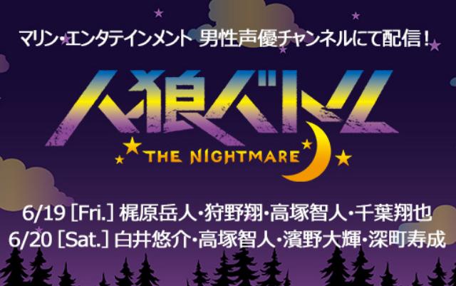 男性声優による「人狼バトル THE NIGHTMARE」のニコ生配信決定!梶原岳人さん・白井悠介さんらが出演