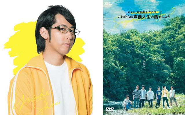 「劇場版 声優男子ですが・・・?」DVD発売記念として白井悠介さんのコメンタリー生配信決定!