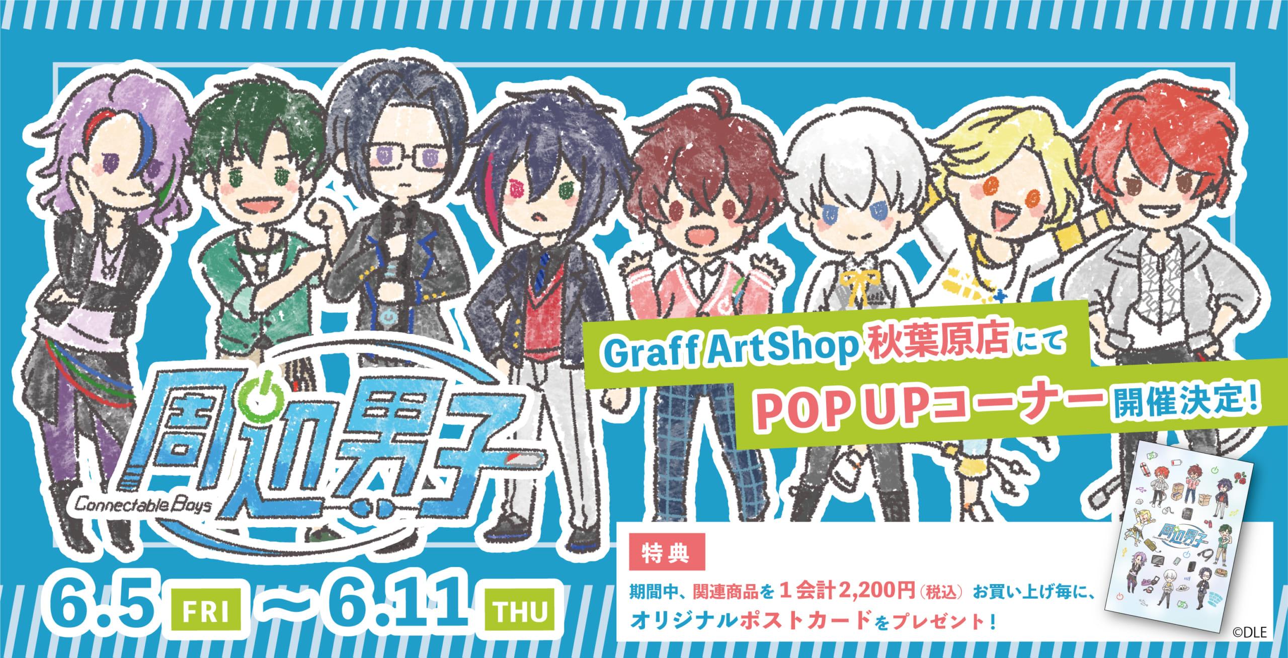 『周辺男子』GraffArtデザインのグッズ新登場!POP UPコーナー開催決定&オンラインストアでも販売