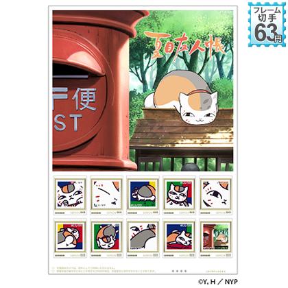 『夏目友人帳』フレーム切手再販決定!クリアファイル・はがきもセット