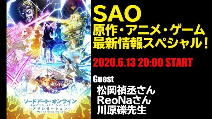 『SAO』原作・アニメ・ゲームの最新情報が届けられる生配信が実施!ゲストは松岡禎丞さん、川原礫先生、ReoNaさん