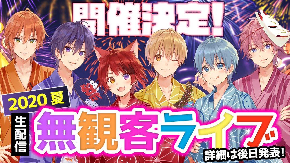 「すとぷり」東京ドームワンマンライブの開催中止が発表 新たに生配信無観客ライブが開催決定!