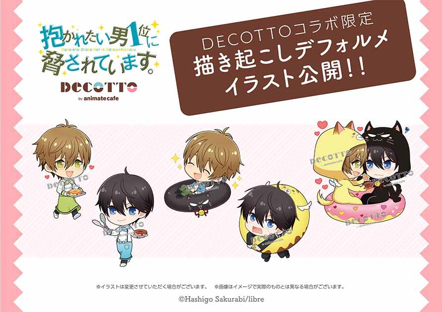 『だかいち』×「DECOTTO」コラボ決定!ドーナツをテーマにしたアニメイトの新ブランド第1弾コラボ