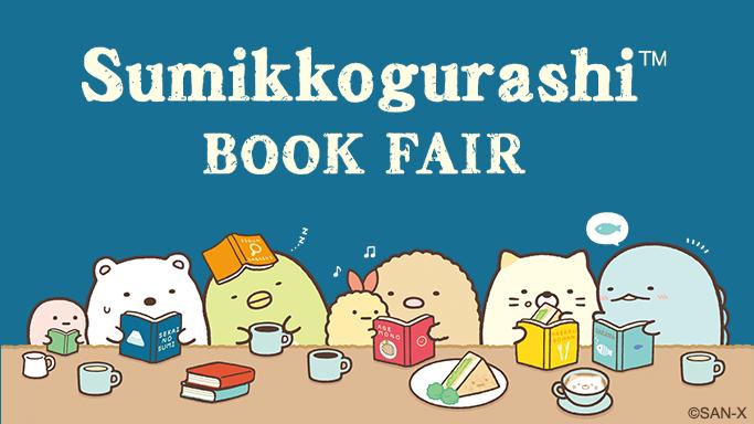 「すみっコぐらしブックフェア」開催決定!オリジナルグッズ販売&カフェがオープン