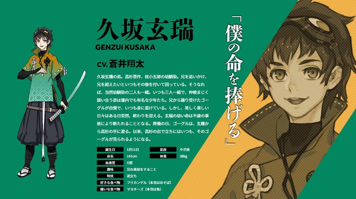 「幕末Rock 虚魂」新キャラ・久坂玄瑞のCVは蒼井翔太さんが担当!キャラクター情報も追加