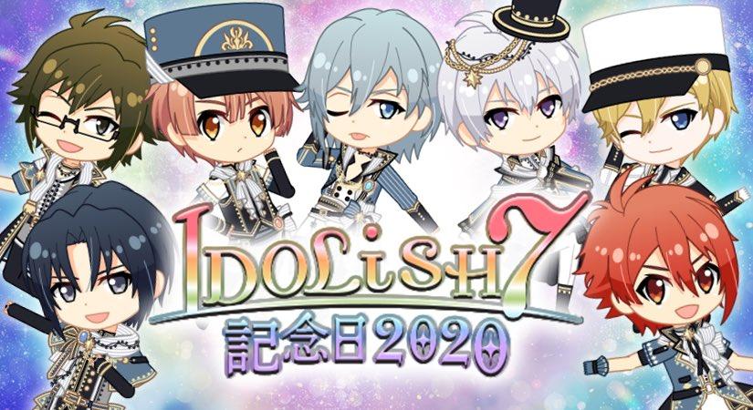 『アイナナ』本日6月10日は「IDOLiSH7記念日」!アー写衣装の7人が手に入るレアオーディション開催中