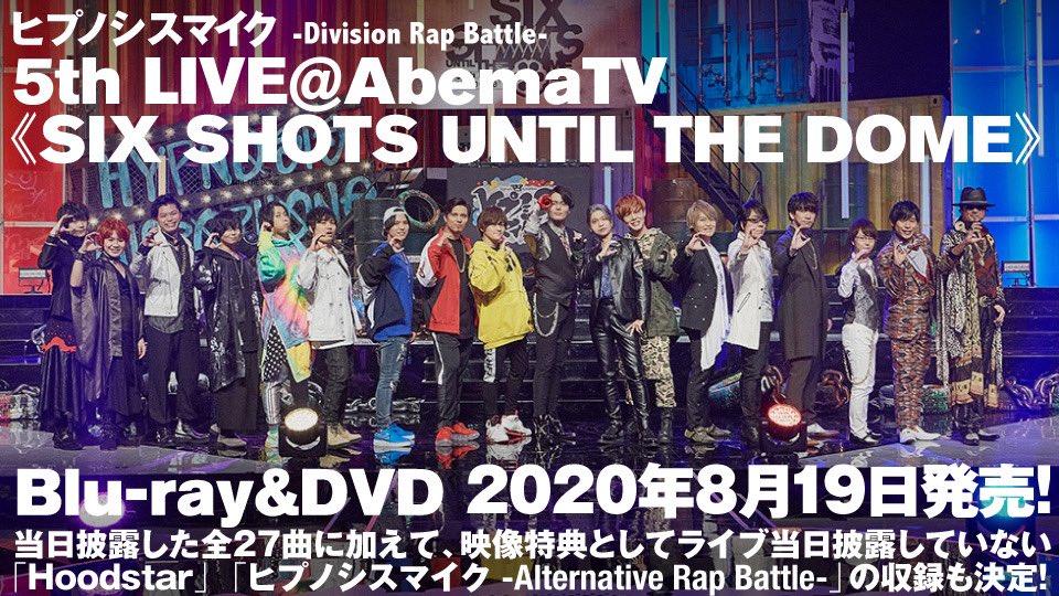 「ヒプマイ 5th LIVE」Blu-ray&DVD映像特典に当日未披露2曲のライブ映像が収録決定!