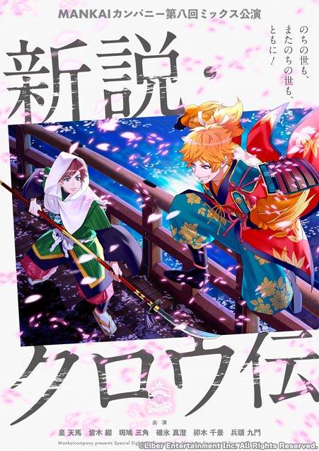『A3!』新作ミックス公演情報公開!「新説・クロウ伝」主演は皇天馬・準主演は皆木綴