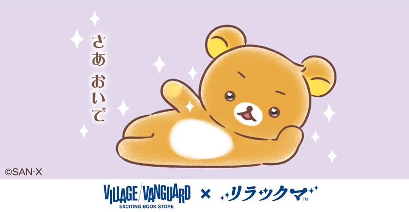 『リラックマ』×「ヴィレッジヴァンガード」コラボ決定!
