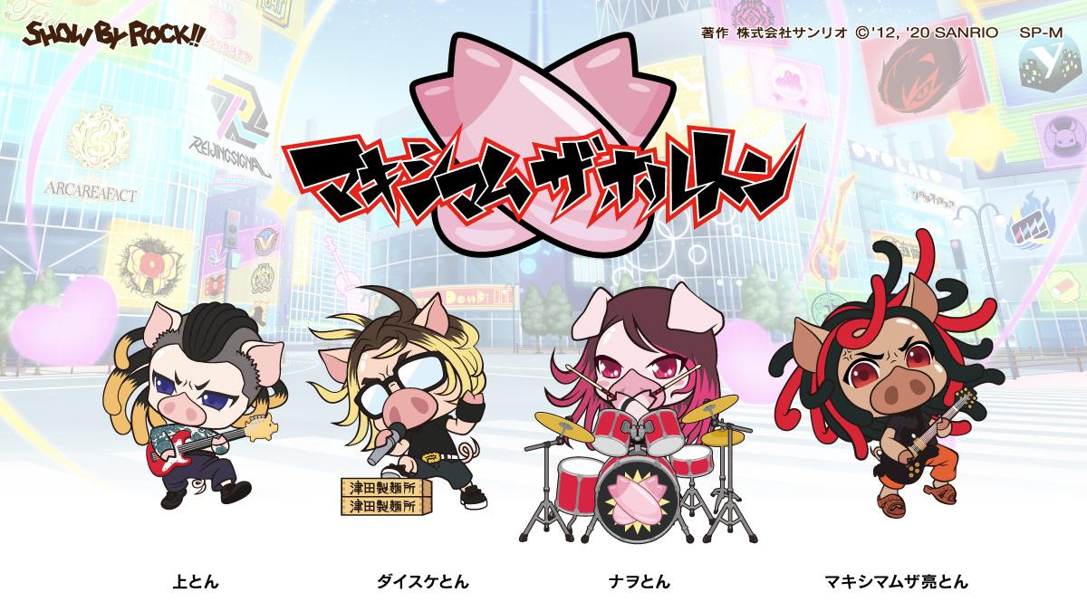 『ショバフェス』タイアップアーティスト第2弾にロックバンド・マキシマム ザ ホルモン参戦決定!