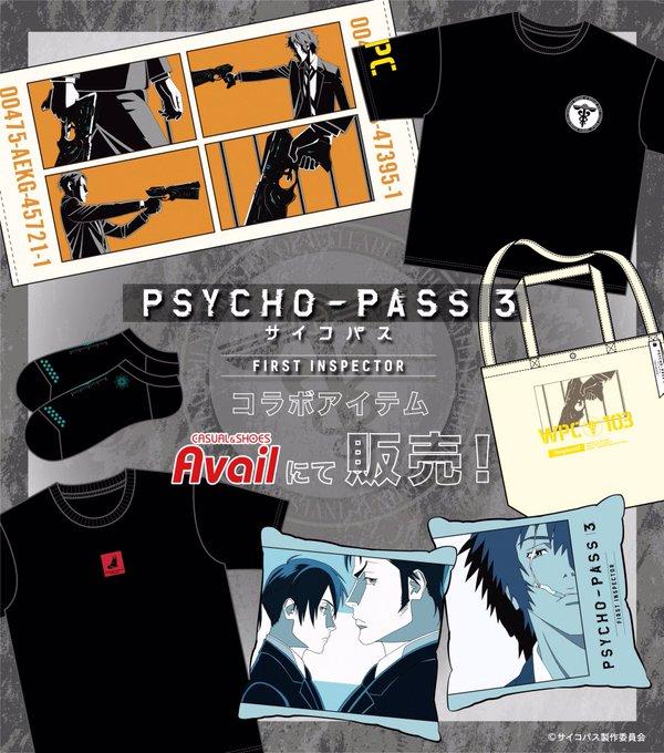 『PSYCHO-PASS 3 FI』×「アベイル」コラボアイテム登場!Tシャツやルームウェアなど