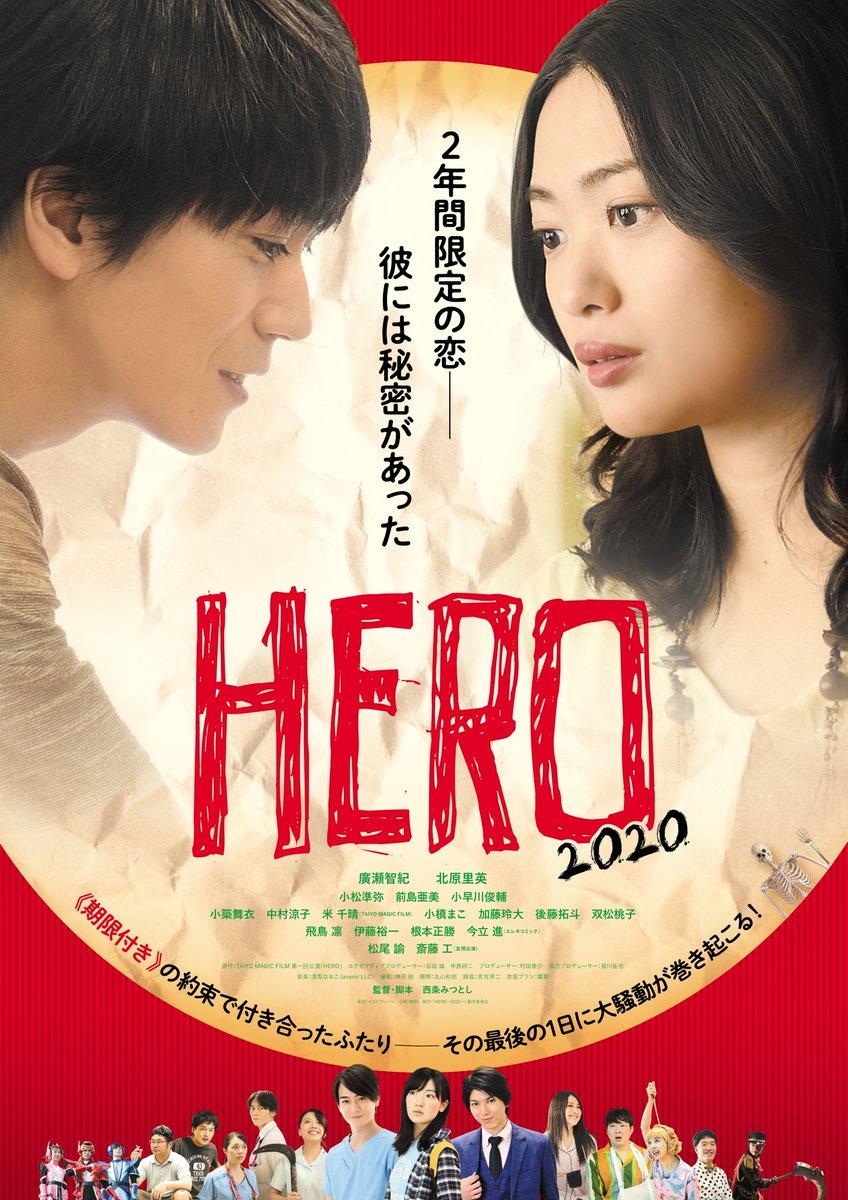 廣瀬智紀さん・北原里英さん生出演!映画『HERO〜2020〜』公開前夜祭オンライントークイベント開催