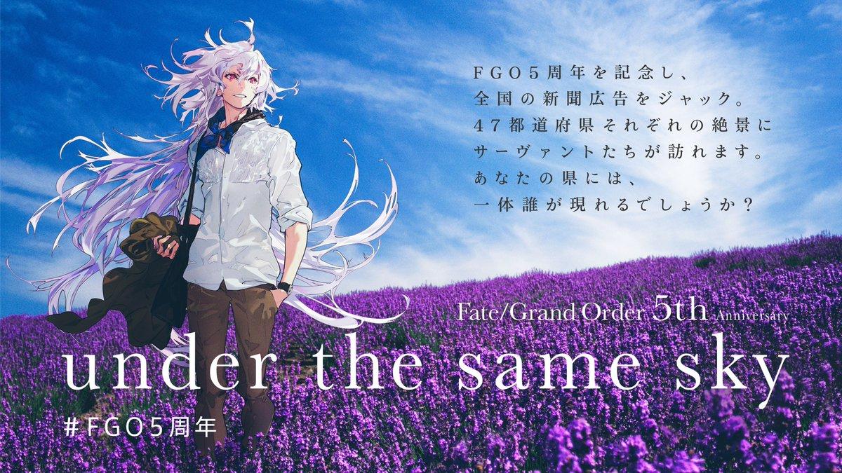 『FGO』5周年記念新聞広告の北海道・東北地方が解禁!富良野のラベンダー畑に佇むマーリンなど