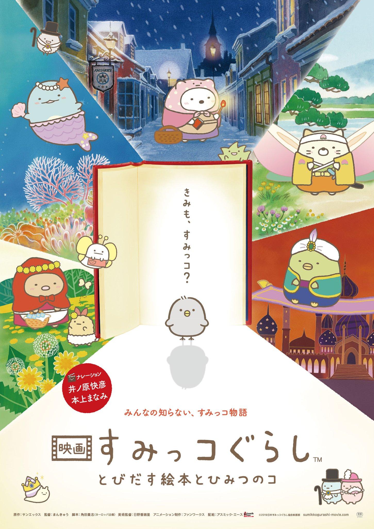「映画 すみっコぐらし」アニメーション作品賞を受賞!日本映画批評家大賞