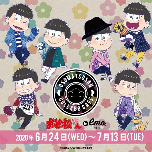 『おそ松さん』×「emo cafe」コラボ開催決定!クレープ中心のコラボメニューや限定グッズが展開