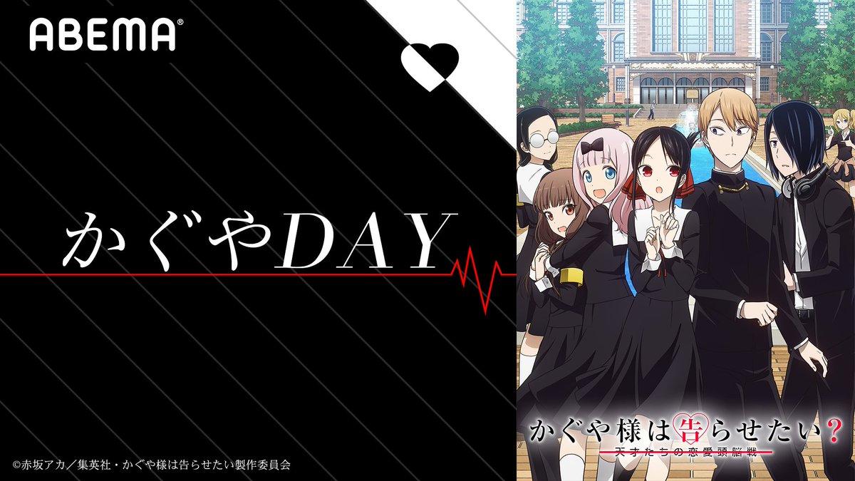 TVアニメ『かぐや様は告らせたい?』最終回直前企画「かぐやDAY」開催決定!14時間半の大ボリューム配信