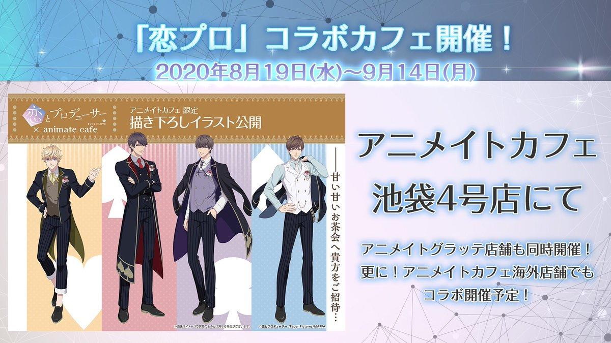 TVアニメ『恋プロ』×「アニメイトカフェ」コラボ決定!海外店舗でも開催予定