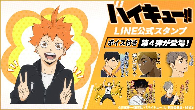 TVアニメ『ハイキュー!!』ボイス付きLINEスタンプ第4弾発売中!ついに最強ツインズ・宮兄弟登場