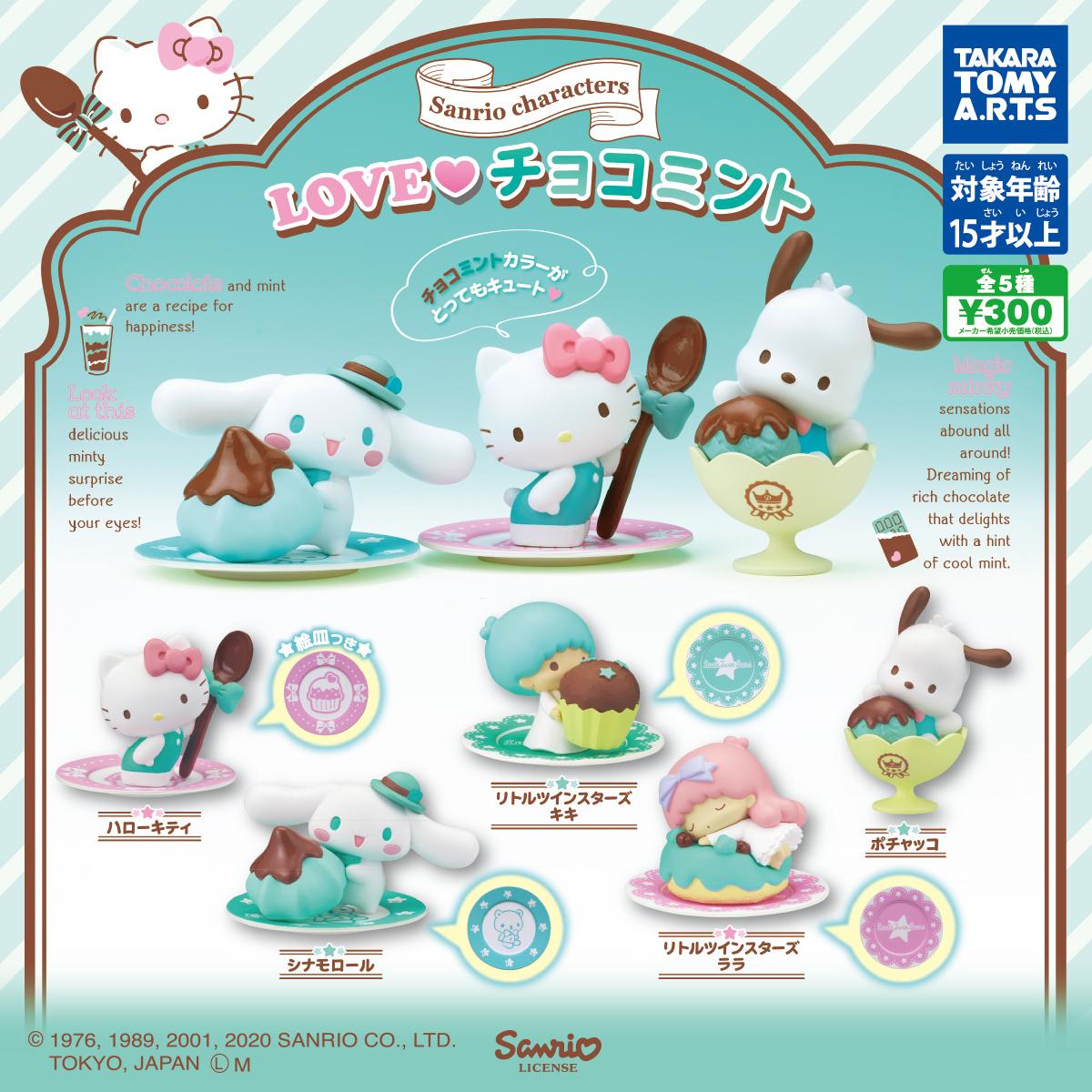 『サンリオ』チョコミント尽くしのカプセルトイ発売中!キャラごとにデザインの違う絵皿も付属