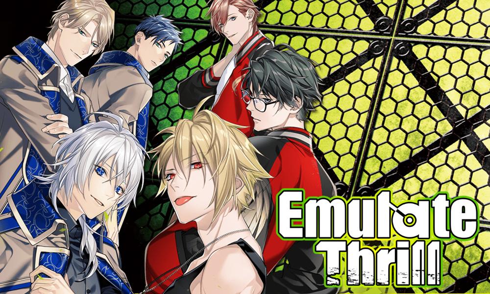 おとめ堂新作BLノベルゲーム『EmulateThrill-エミュレートスリル-』配信開始!