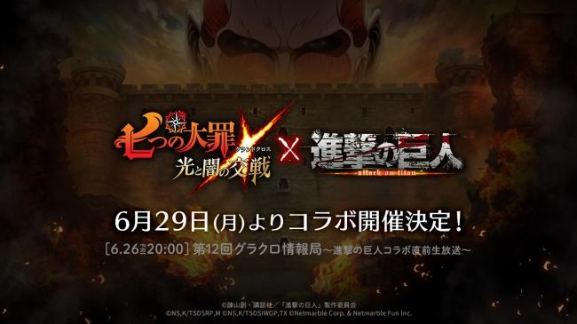 「七つの大罪グラクロ」×『進撃の巨人』コラボイベント開催決定!