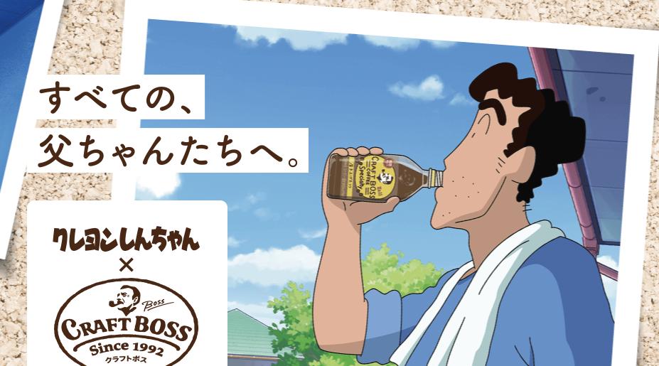 『クレヨンしんちゃん』しんのすけ誕生からの5年間をひろしが振り返るオリジナル動画公開!