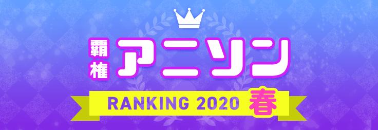 「2020年春アニソンランキング」TOP10発表!『キングダム』『はめふら』『かぐや様』の主題歌がランクイン