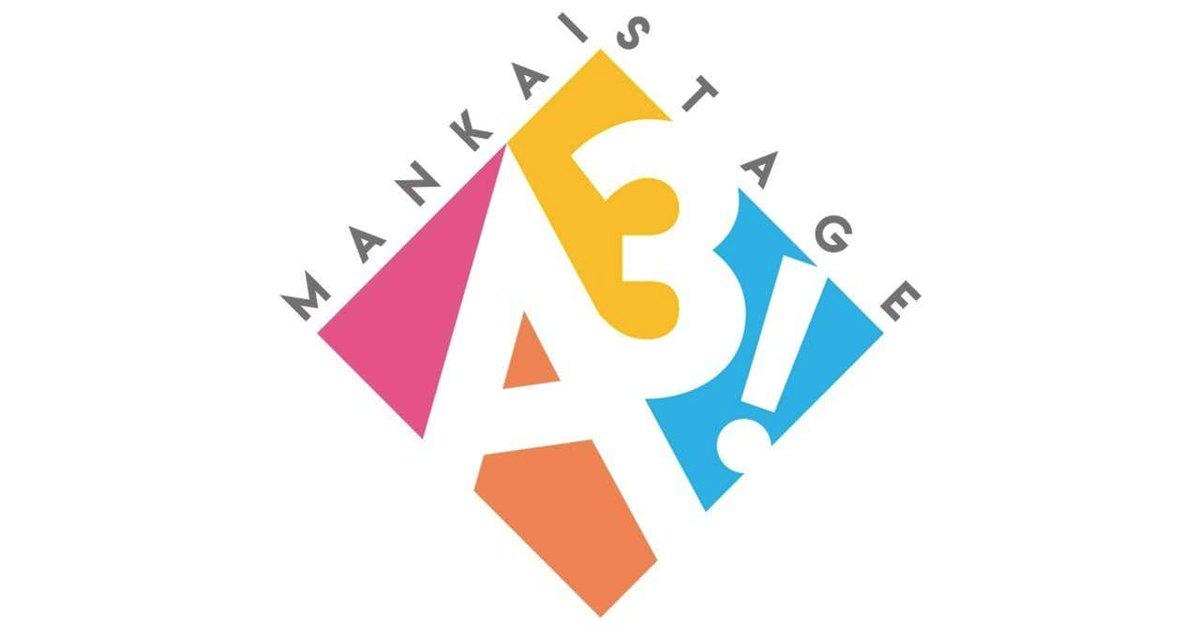 舞台『A3!』舞台専門プラットフォーム「シアターコンプレックス」内オリジナル企画第一弾詳細発表!