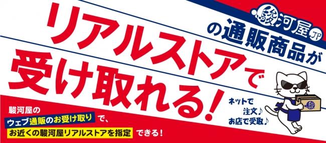 「駿河屋」店舗受取サービス開始!東京・神奈川の直営店から試験運用