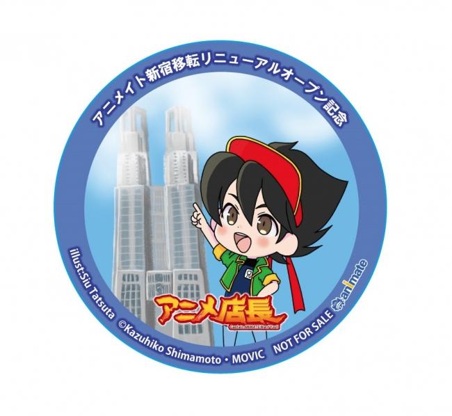 「アニメイト新宿ハルク」グランドオープン日決定!プレゼントキャンペーンも実施