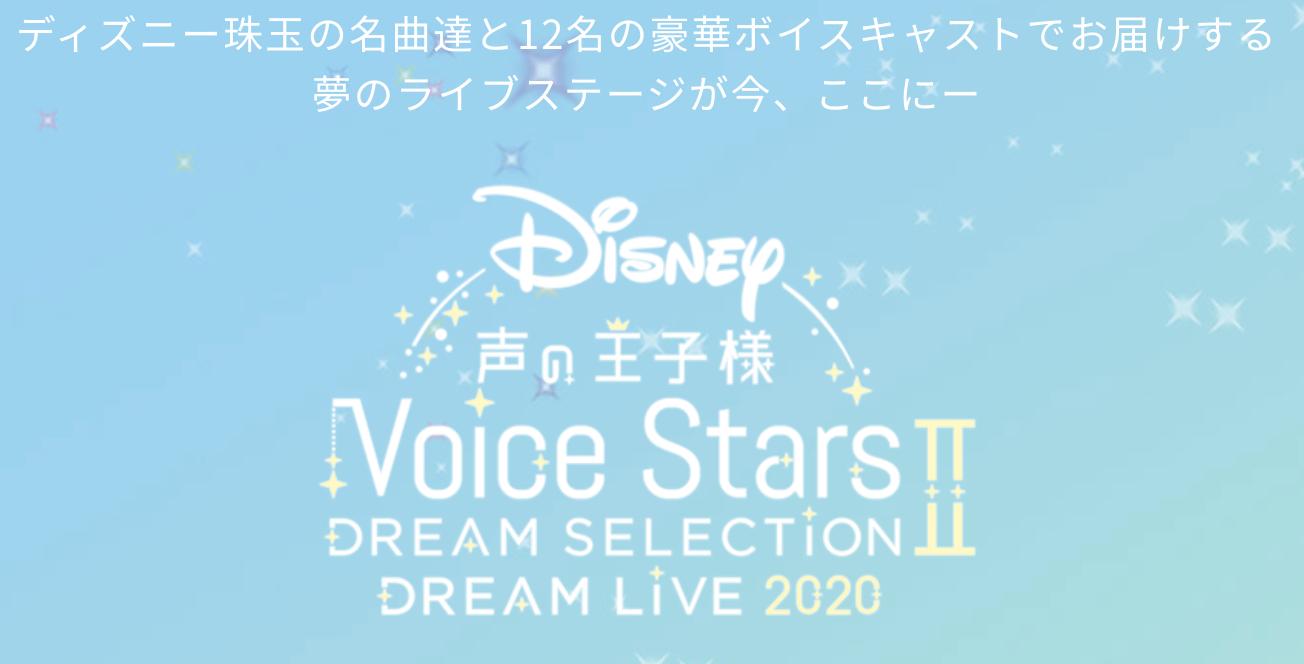 「Disney 声の王子様 Voice Stars Dream Live 2020」特別番組配信決定!ボイスキャストによる夢のステージ