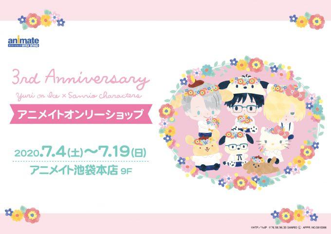 『ユーリ!!! on ICE』×「サンリオキャラクターズ」3周年記念アニメイトオンリーショップ開催決定!