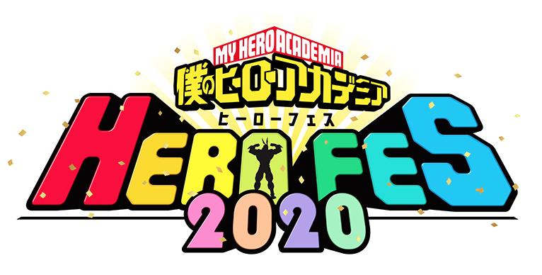 アニメ『ヒロアカ』ウルトライベント「HERO FES020」配信視聴限定で開催決定!劇場版BD&DVDに視聴チケット購入コード封入
