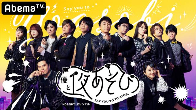 杉田智和さんが『声優と夜あそび』にゲスト出演決定!MCは浪川大輔さん&石川界人さん