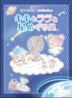 「キキ&ララと星めぐり展」開催決定!東京ドームシティの宇宙ミュージアムTeNQ企画展