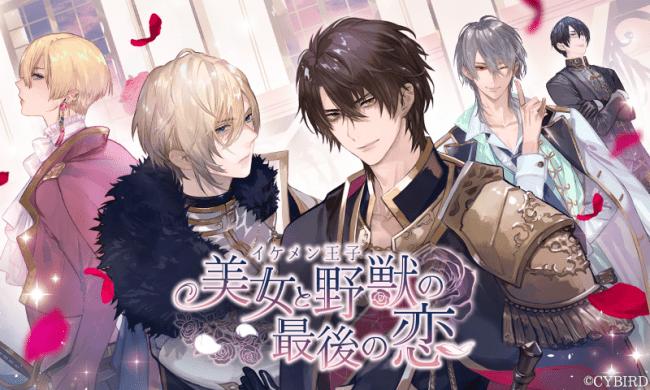 イケメンシリーズ最新作『イケメン王子 美女と野獣の最後の恋』7月1日にリリース決定!