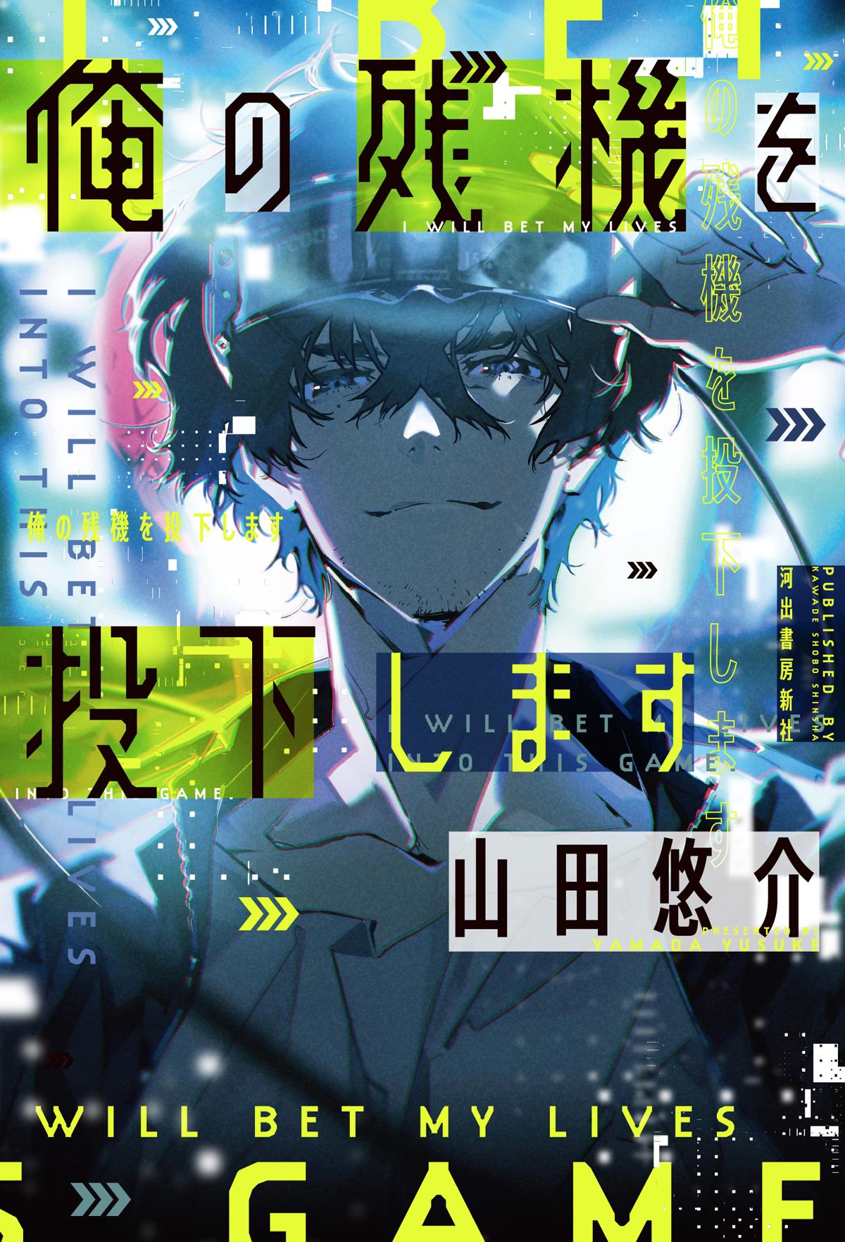 ⼭⽥悠介先生最新刊「俺の残機を投下します」PV公開!梶裕貴さん・花澤香菜さん参加