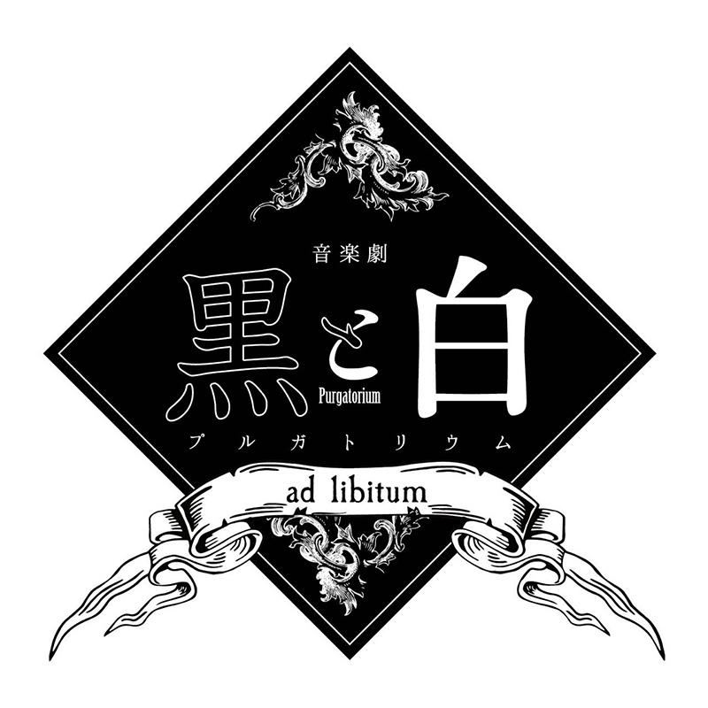 新感覚の舞台・音楽劇「黒と白」第2幕のメインキャスト&公演スケジュール公開!