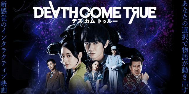 実写ムービーゲーム『Death Come True』本日6月25日リリース!本郷奏多さんが主演、梶裕貴さん、栗山千明さんらが出演
