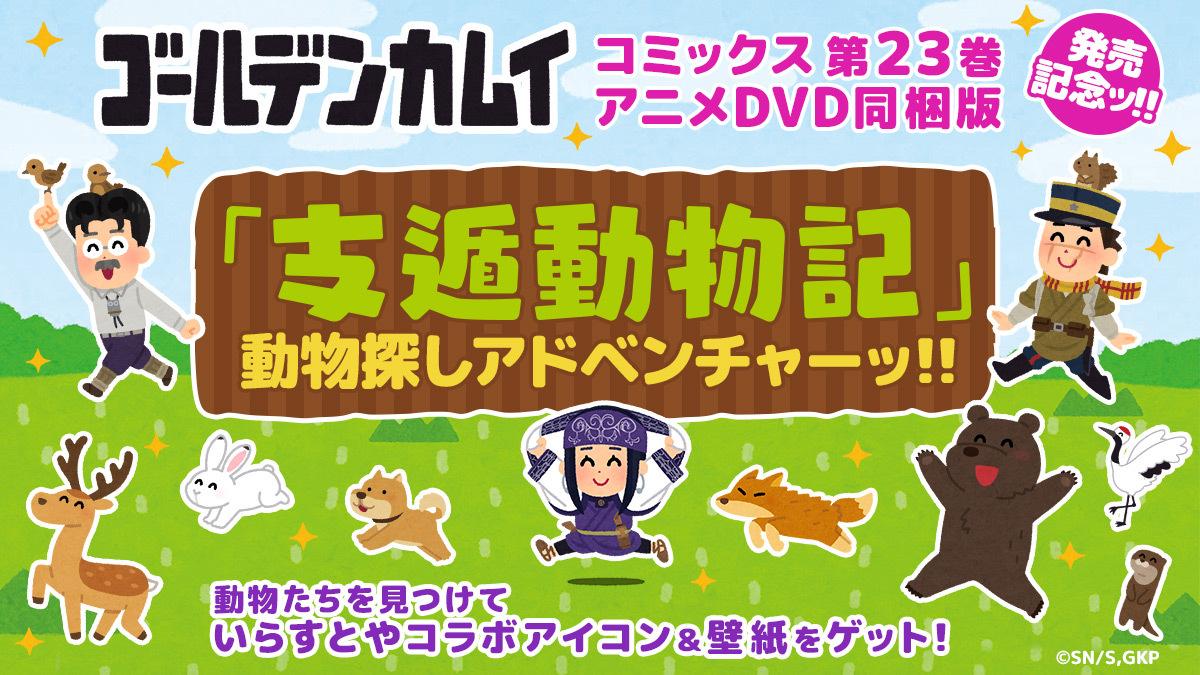 """『ゴールデンカムイ』ミニゲーム""""「支遁動物記」動物探しアドベンチャーッ!!""""が特設サイトにて公開!"""