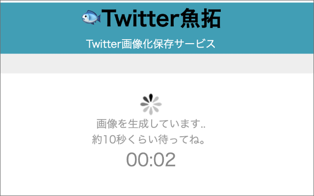 TwitterのURLを指定すると画像化保存できるWebサービス「Twitter魚拓」登場!