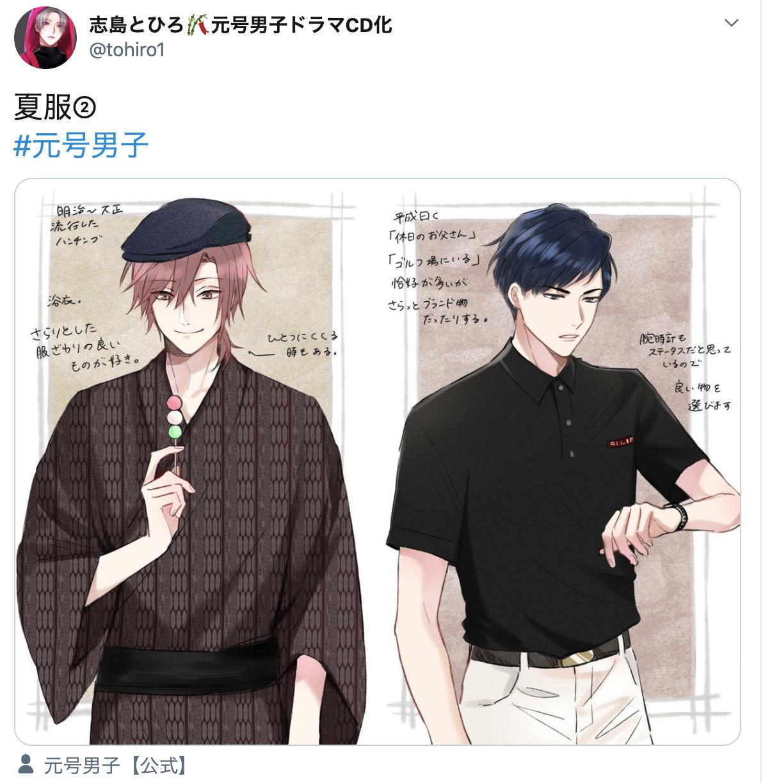『元号男子』原作者・志島とひろ先生による夏服イラスト公開!キャラ理解が深まる細かい設定付き♪