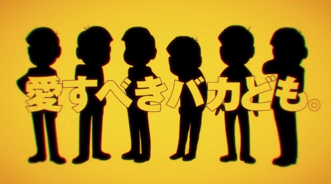 『おそ松さん』公式Twitterで思い出を振り返る企画スタート!ファンからはTVアニメ第3期を期待する声も