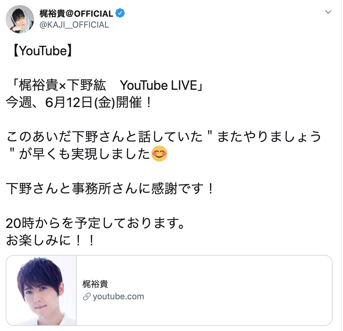 声優・梶裕貴さん×下野紘さんYouTubeにてコラボ生配信決定!