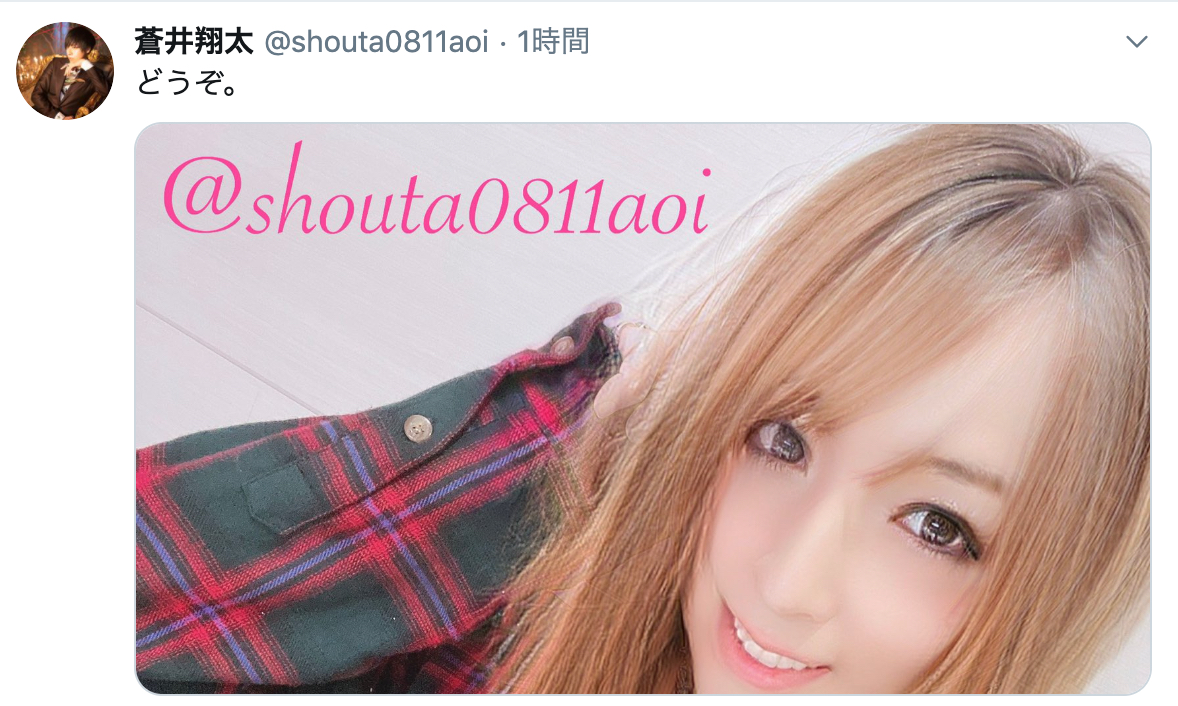 話題の加工アプリ「FaceApp」を使った蒼井翔太さんがスゴすぎる!