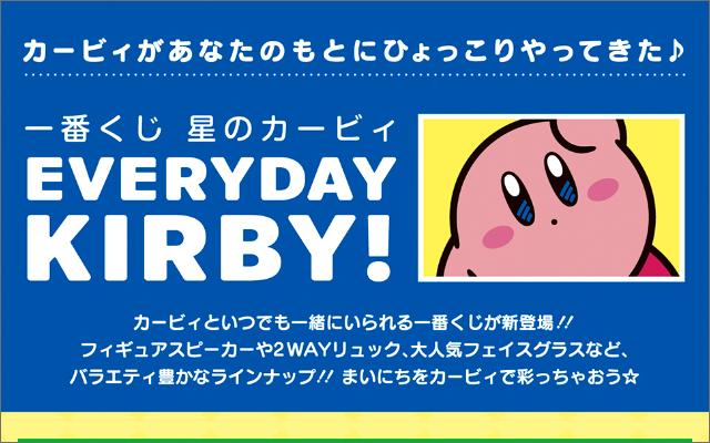 『星のカービィ 』新作一番くじ「EVERYDAY KIRBY!」全ラインナップ公開!